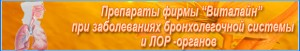 Бронхолегочные и ЛОР-органы