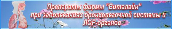 Препараты при заболеваниях бронхолегочной системы и ЛОР-органов