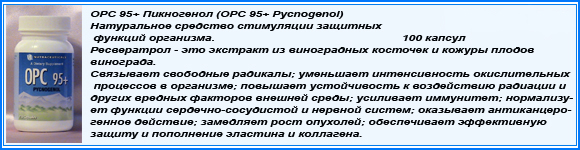 Пикногенол ОРС-95-2