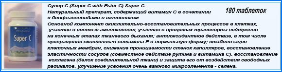 Супер С