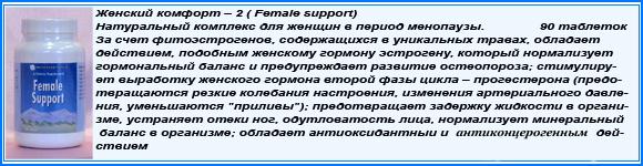 Женский Комфорт-2