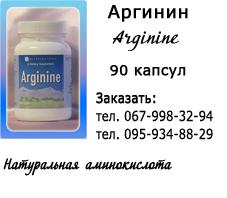 Аргинин1