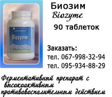 Биозим2