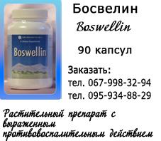 Босвелин