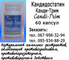 Кандидостатин