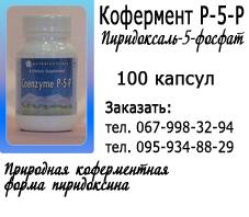 КоферментР-5-Р