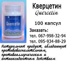Кварцетин