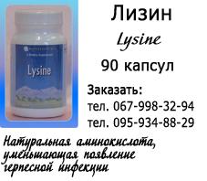 Лизин
