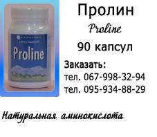 Пролин