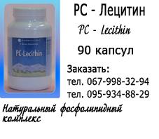 РС-Лецитин