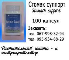 Стомак суппорт