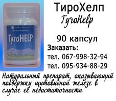 ТироХелп