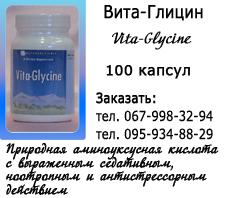 Вита-Глицин