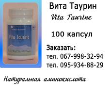 Вита Таурин
