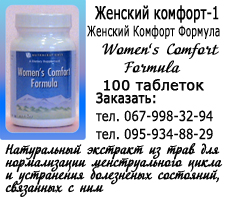 Женский комфорт-1